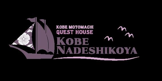 Guesthouse Kobe Nadeshiko-ya