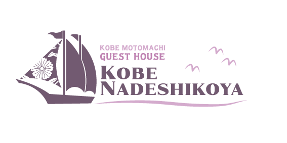 【公式】ゲストハウス神戸なでしこ屋|神戸で女性に人気のゲストハウス