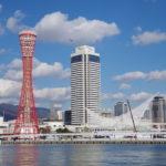 神戸と横浜 なにが違う?