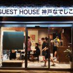 フリアコ募集☆彡 【神戸なでしこ屋】~駅近、清潔、イベント豊富なゲストハウス♪
