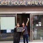悩める20代後半女子は神戸なでしこ屋に泊まるべき。