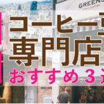 オススメ!コーヒー豆専門店【神戸元町】