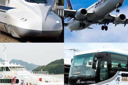 神戸へ行くならバス?飛行機?新幹線?