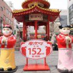 南京町のマスコットもマスク姿で「くすっ」をお届け