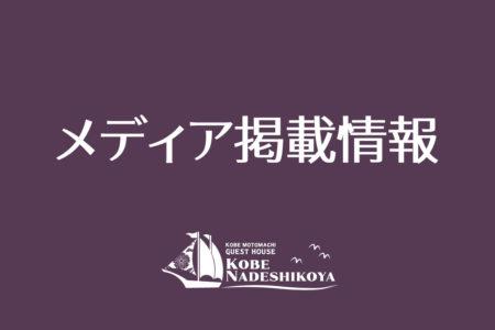 神戸なでしこ屋メディア掲載情報