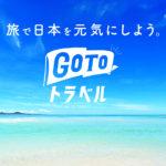 GoToトラベルの予約方法について【神戸なでしこ屋】