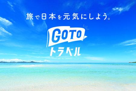 GoToトラベルでお得な宿泊を!【ゲストハウス神戸なでしこ屋】