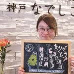 神戸なでしこ屋新スタッフ~自己紹介~