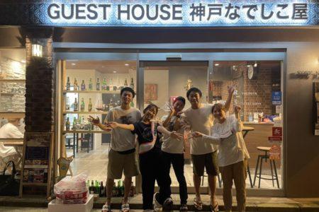 住み込みスタッフ募集中! 【神戸なでしこ屋】~駅近、清潔、イベント豊富なゲストハウス♪